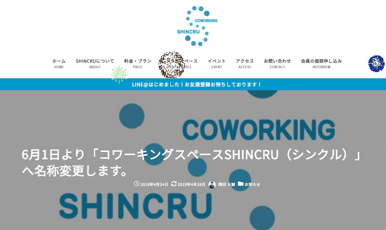 shincru