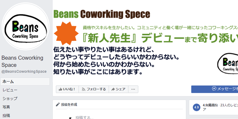 Beans Coworking Spece
