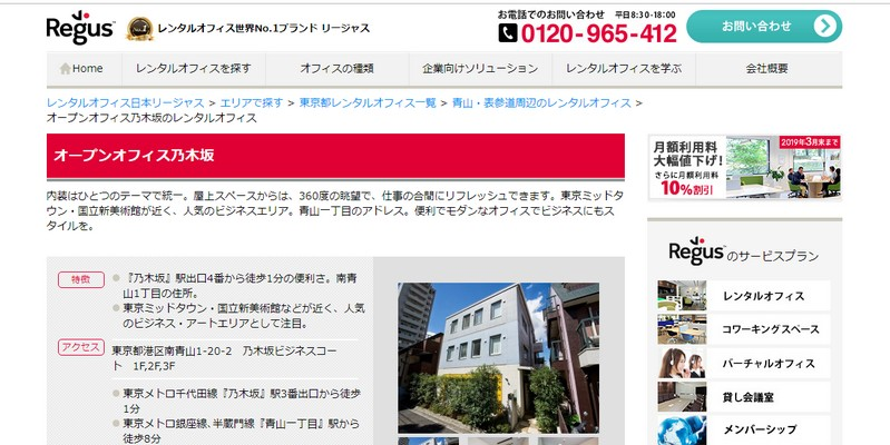 Open office Nogizaka drop-in prices and reviews, a coworking