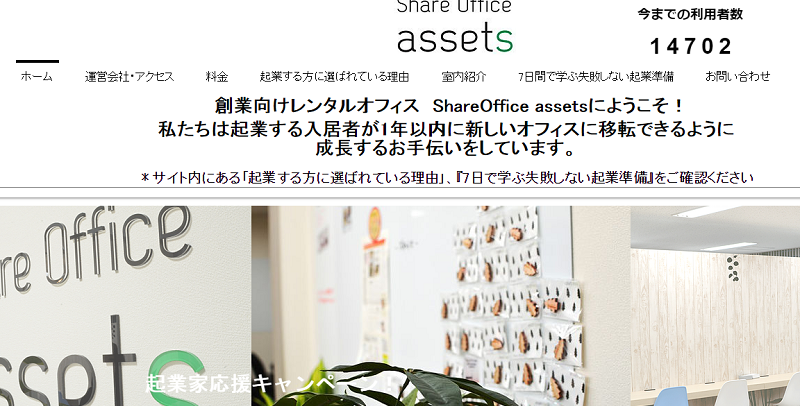 Share Office assets