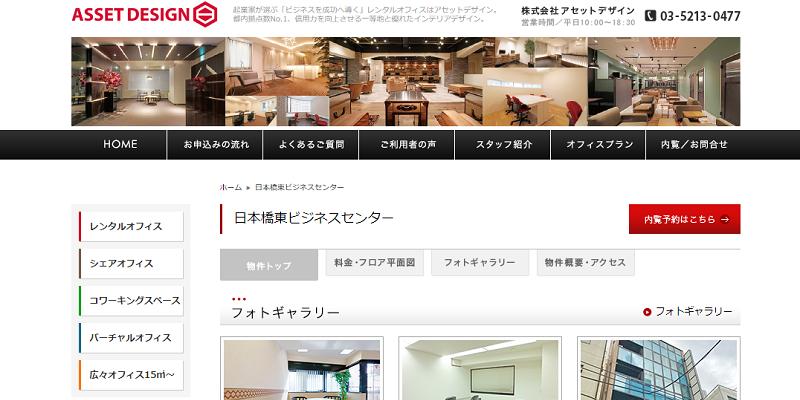 nihonbashihigashi_bc