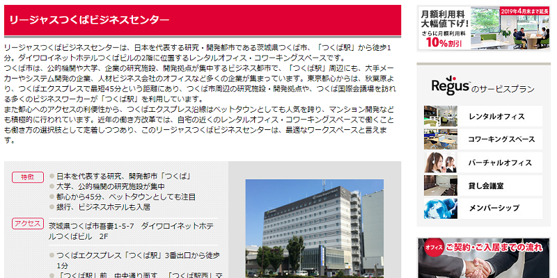 regus-tsukubabusiness