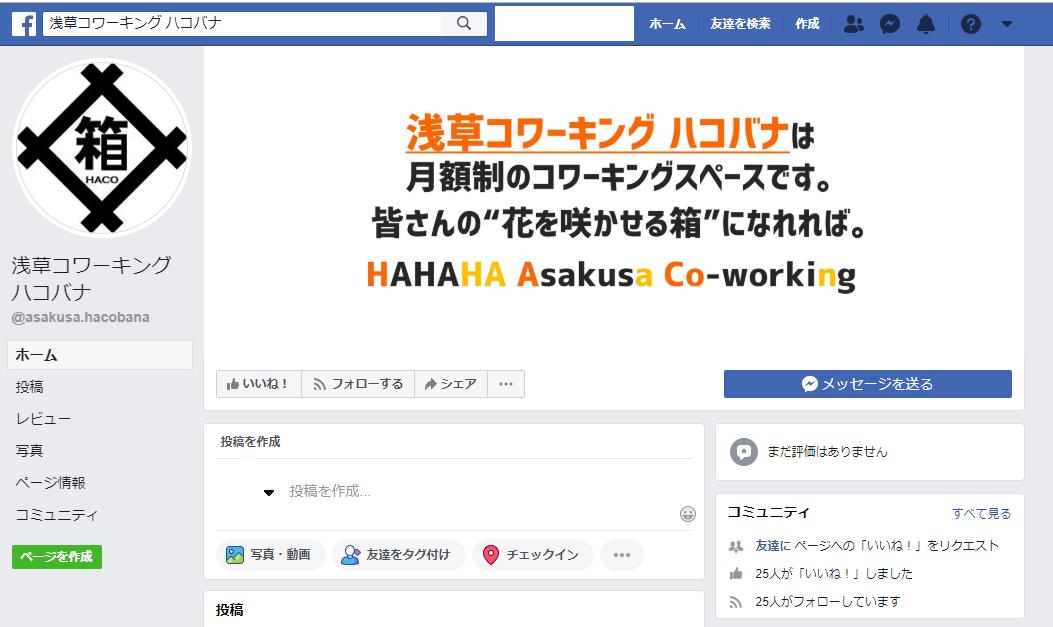 asakusacoworking