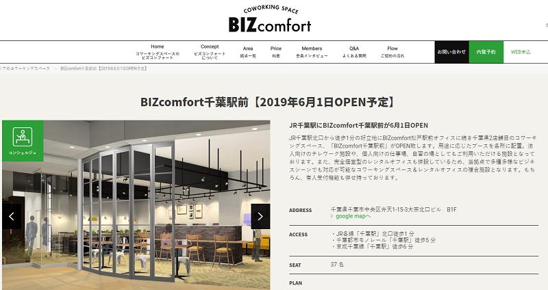 bizcomfort-chibaeki