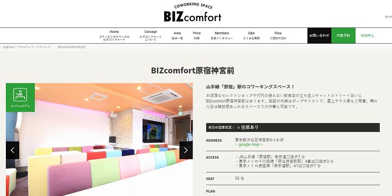 bizcomfort-harajyukujinguu