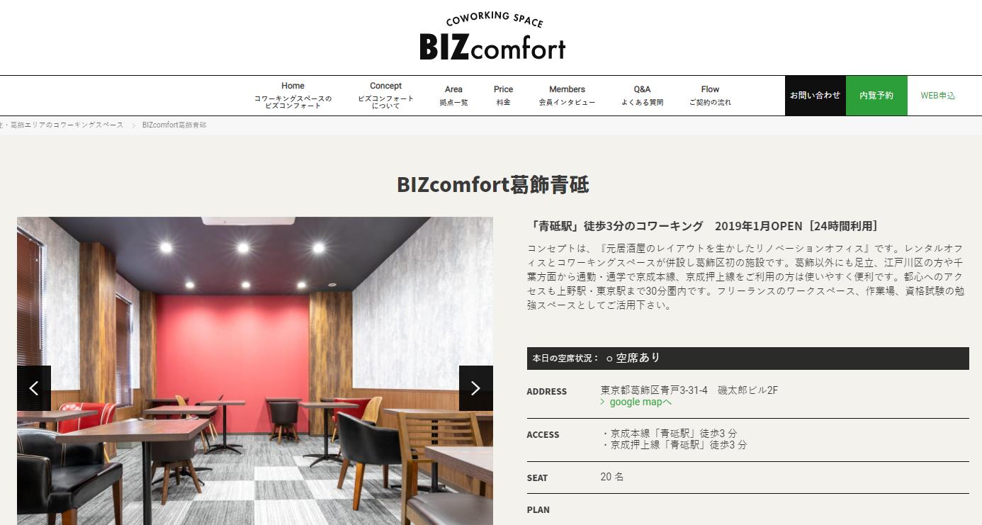 bizcomfort-katsushikaaoto