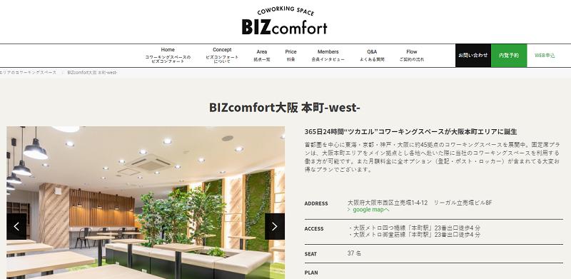 bizcomfort-osakahonmatchi