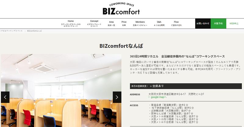 bizcomfort-osakananba