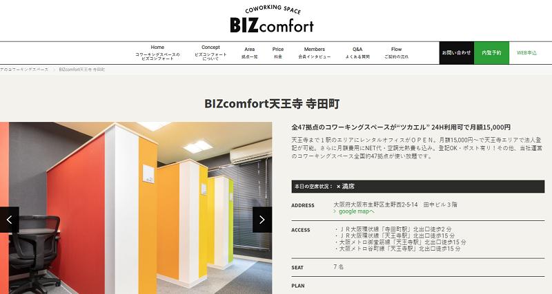 bizcomfort-tennoujiteradacho