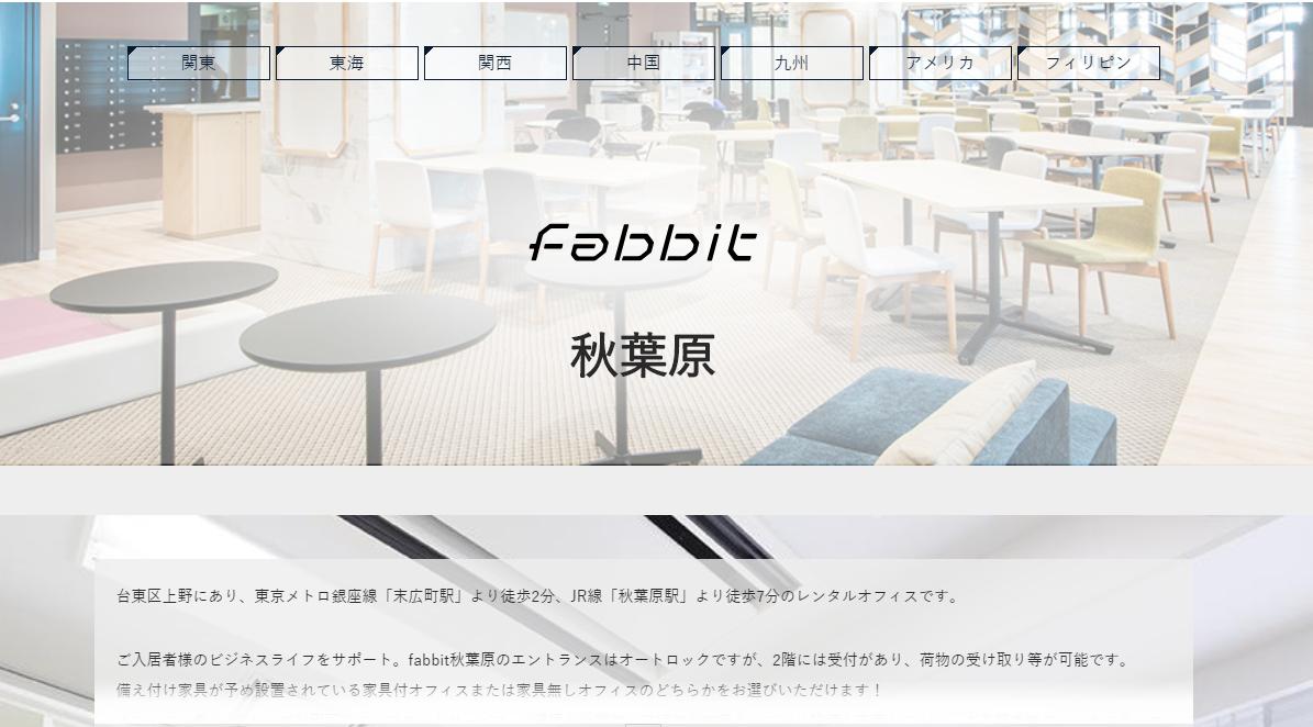 fabbit-akihabara