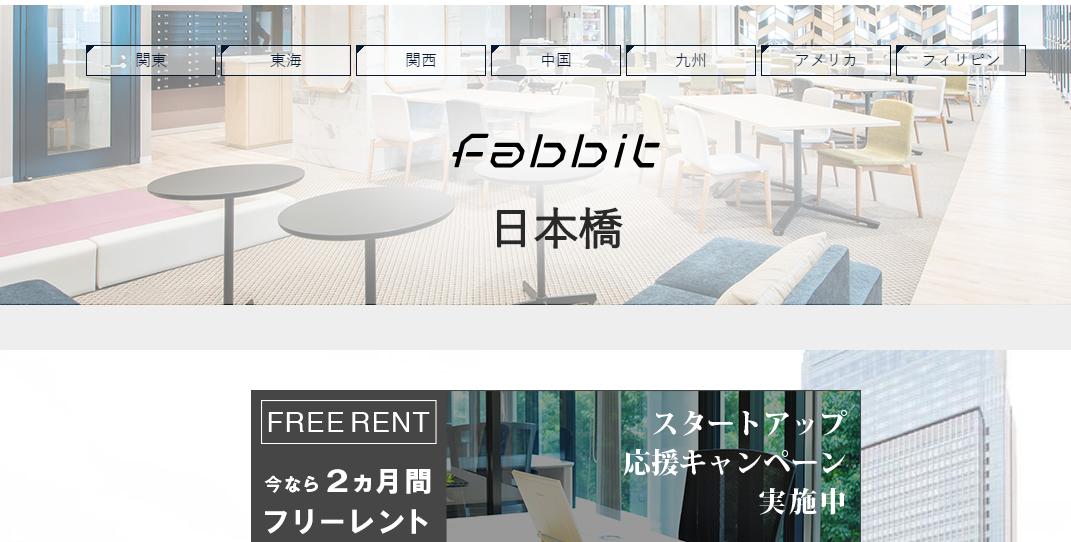 fabbit-nihonbashi