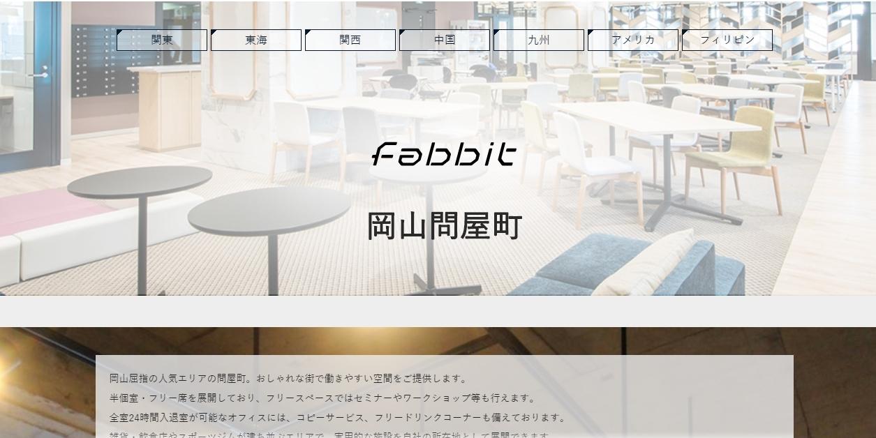 fabbit-okayama