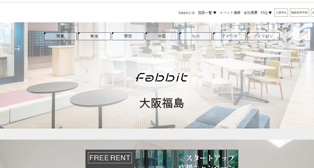 fabbit-osakafukushima