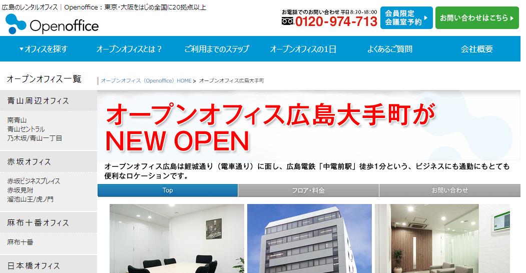 openoffice-hiroshimaotemachi