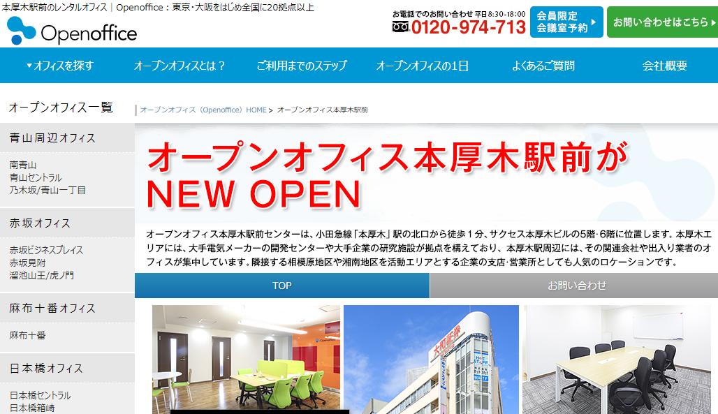openoffice-honatsugi