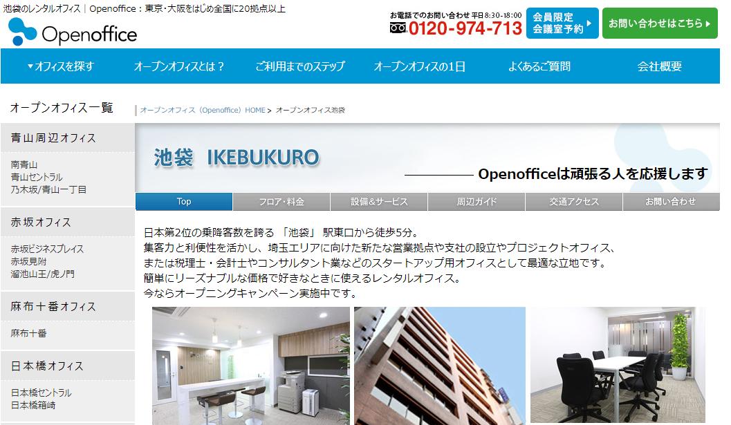 openoffice-ikebukuro
