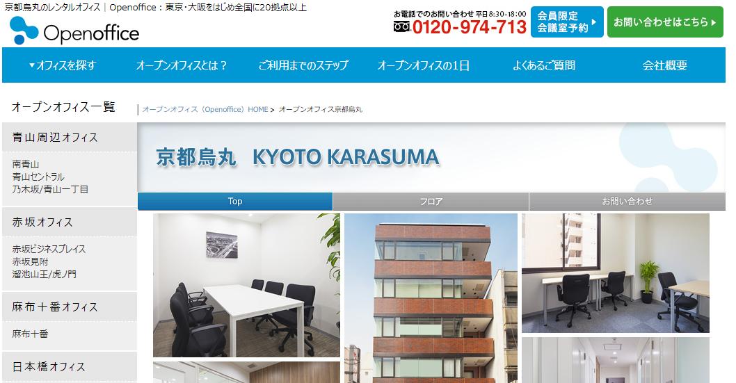 openoffice-kyotokarasuma