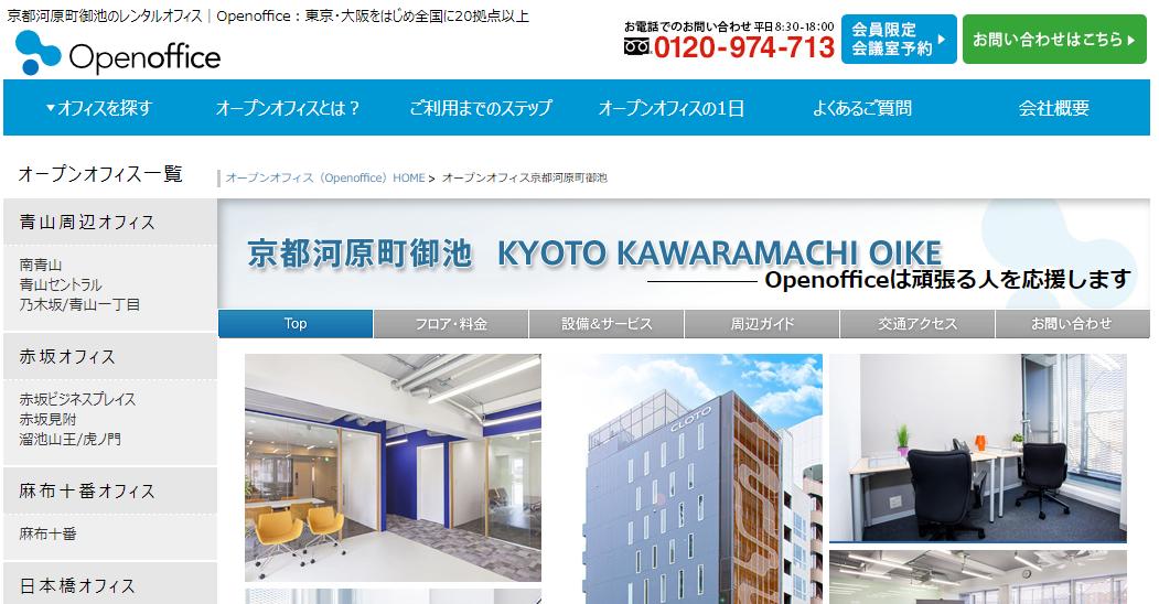 openoffice-kyotokawaramachioike