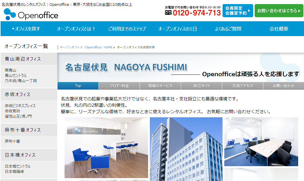 openoffice-nagoyafushimi