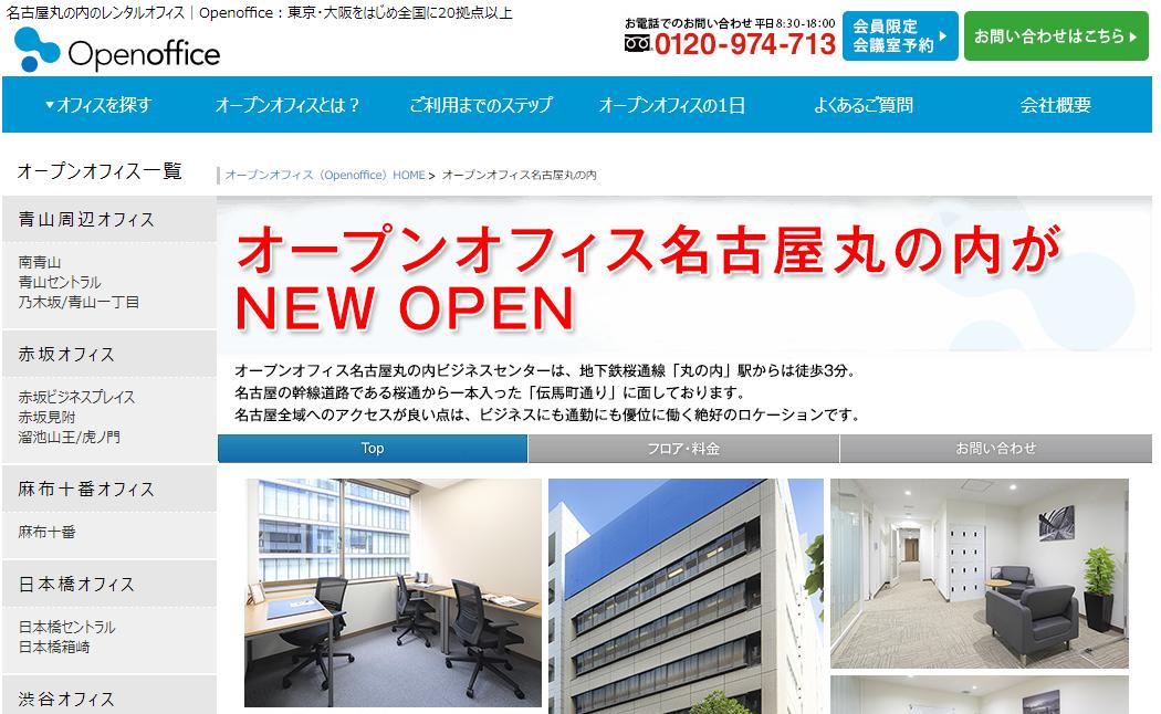 openoffice-nagoyamarunouchi
