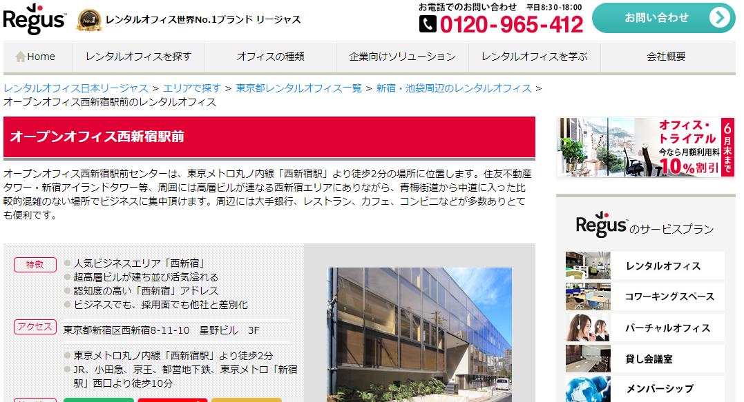openoffice-nishishinjuku