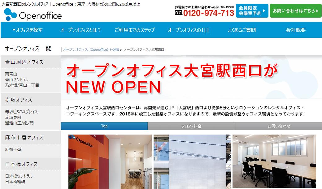 openoffice-omiyaekinishi
