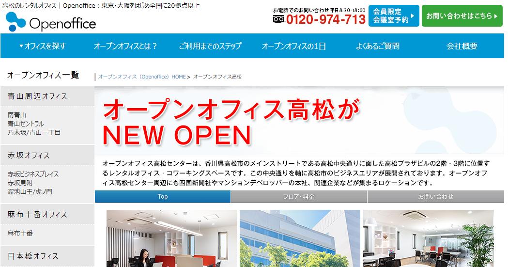 openoffice-takamatasu