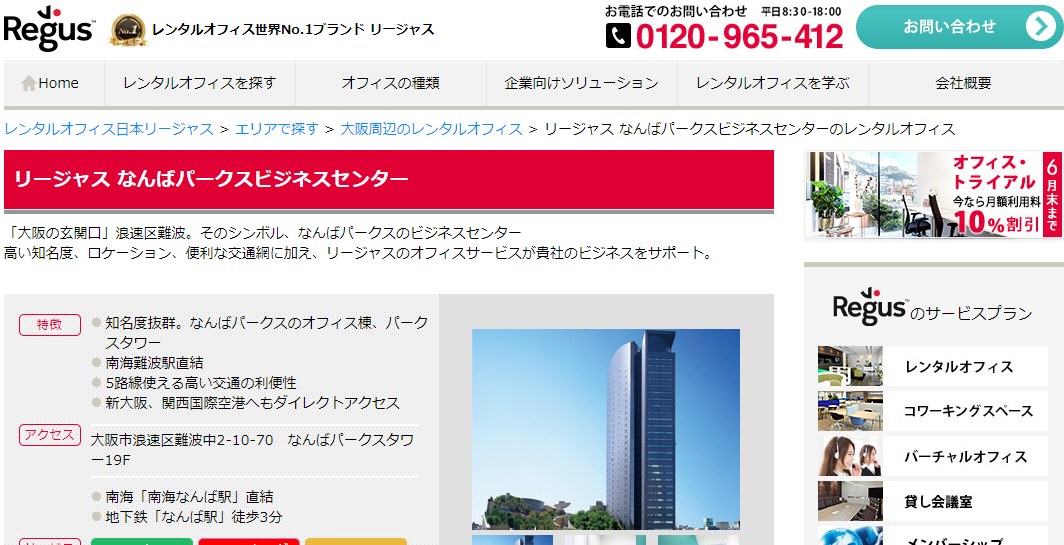 Regus Namba Parks Business Center monthly prices and reviews