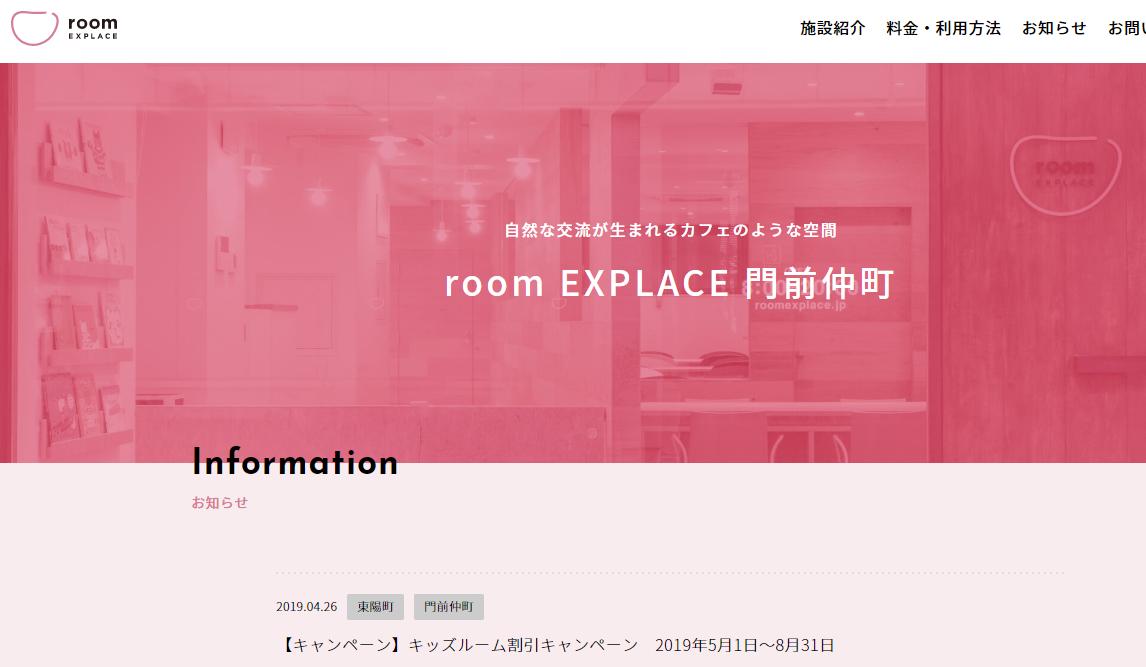 roomexplace-monzennakacho