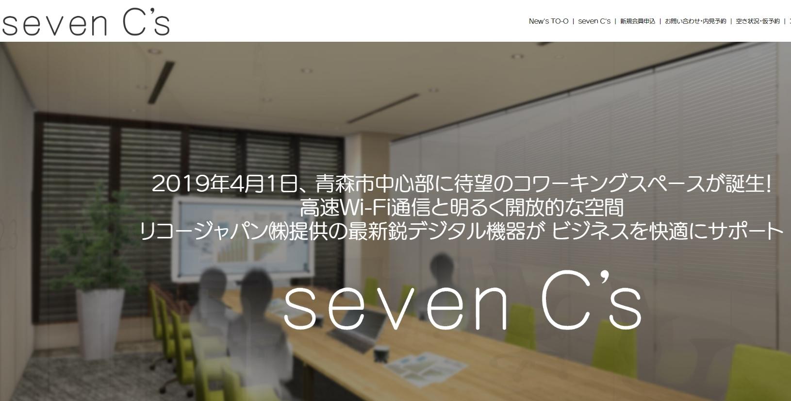 seven-cs