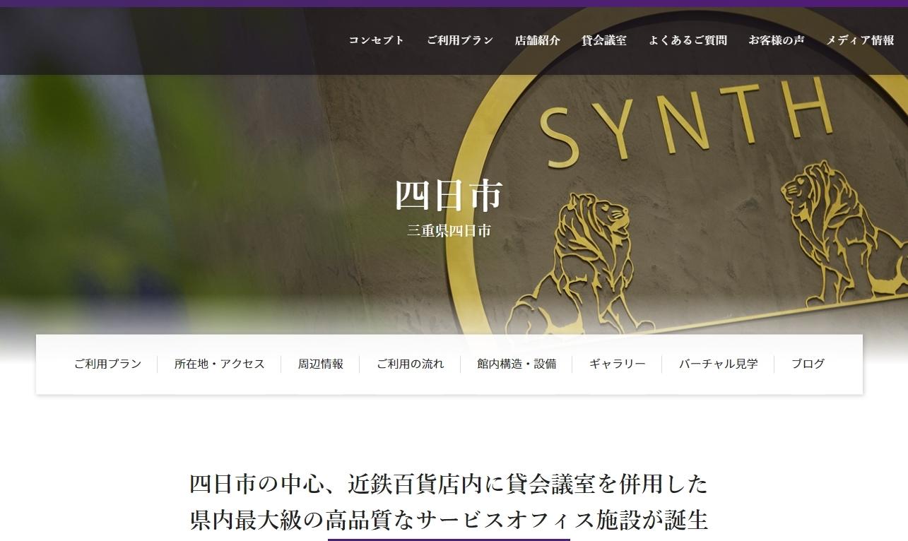 synth-yokkaichi