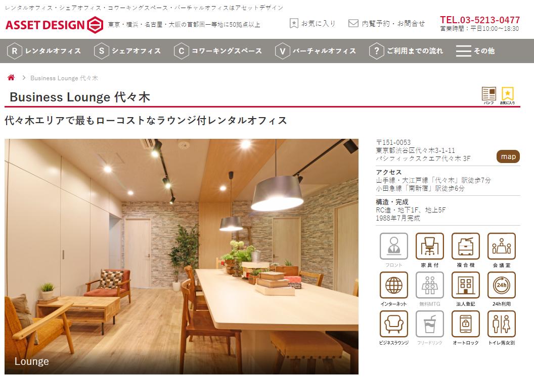 businesslounge-yoyogi