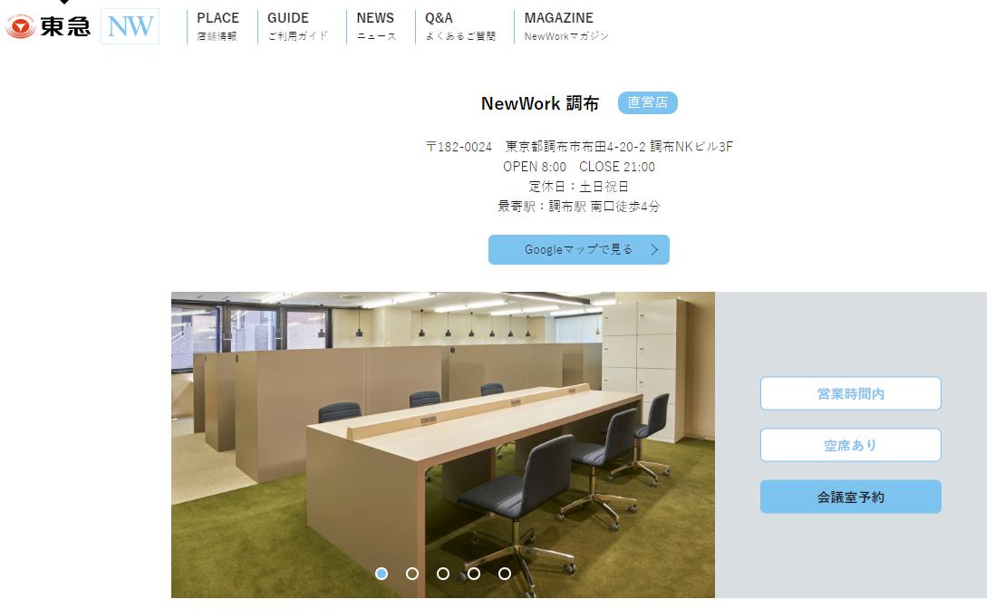 newwork-chofu