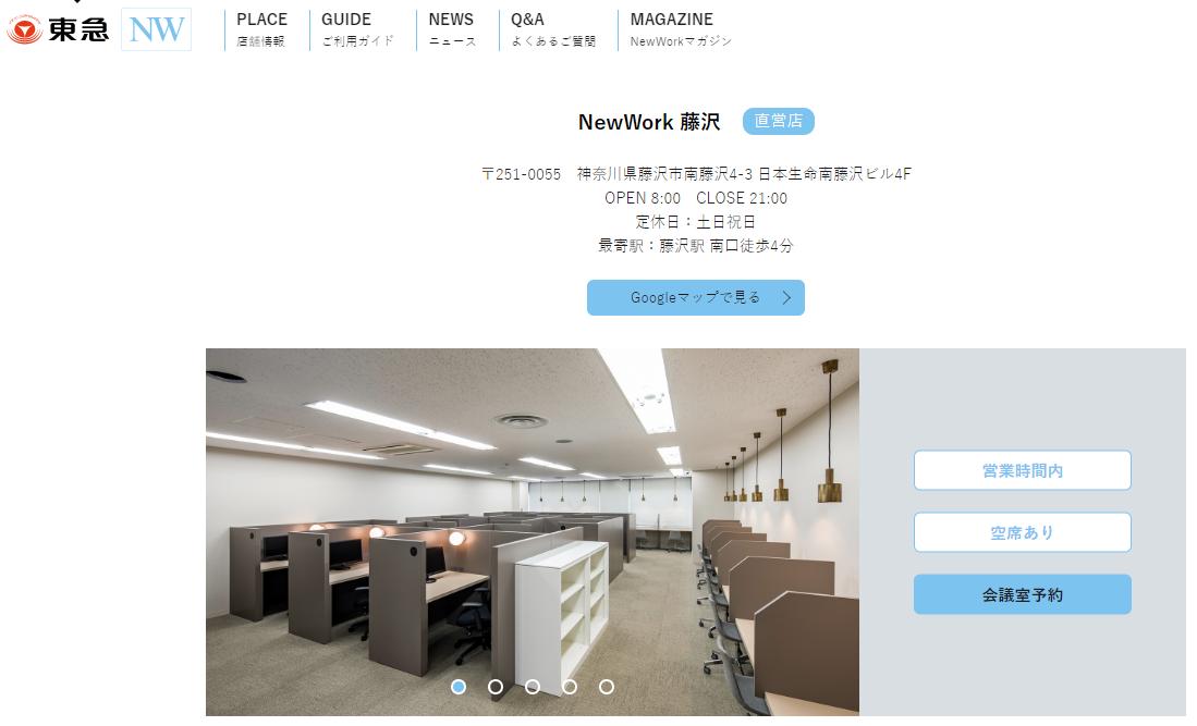 newwork-fujisawa