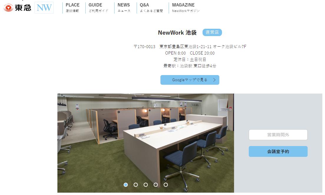 newwork-ikebukuro