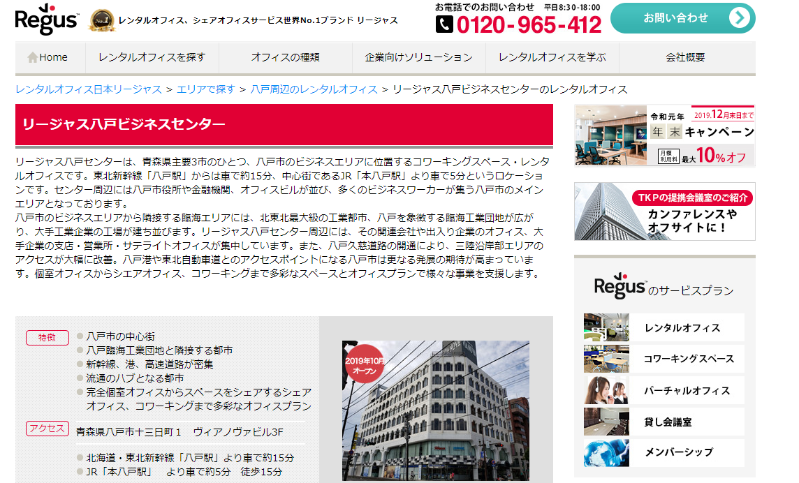 regus-hachinohe