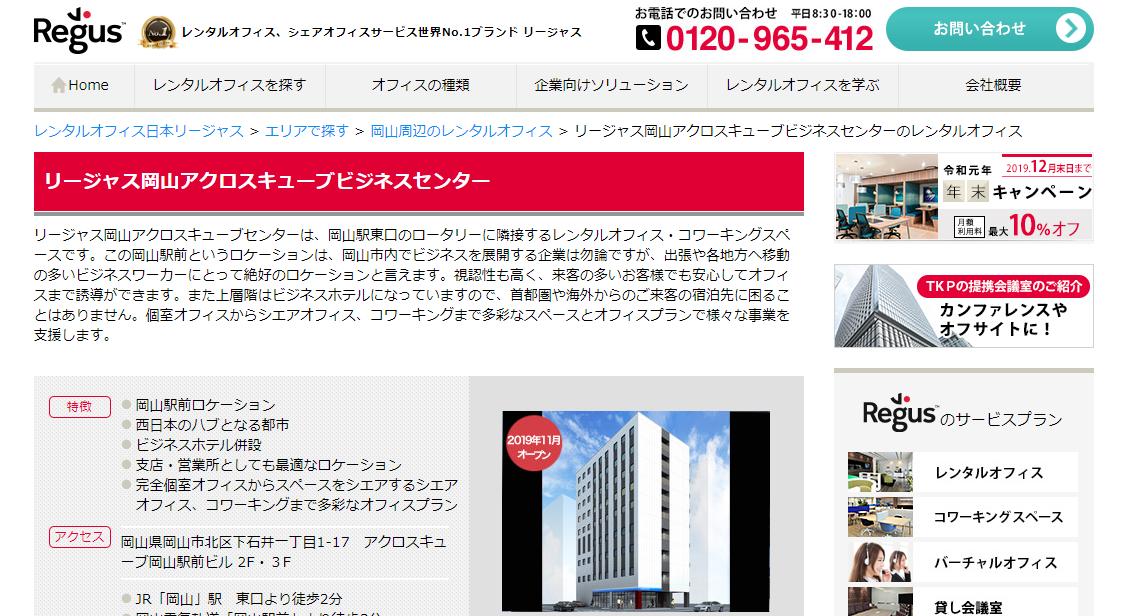 regusokayama_acrosscube