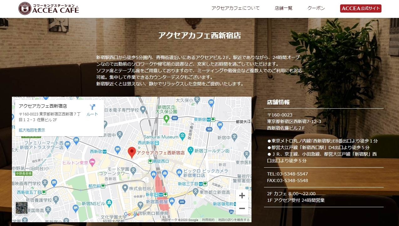acceacafe-nishishinjuku