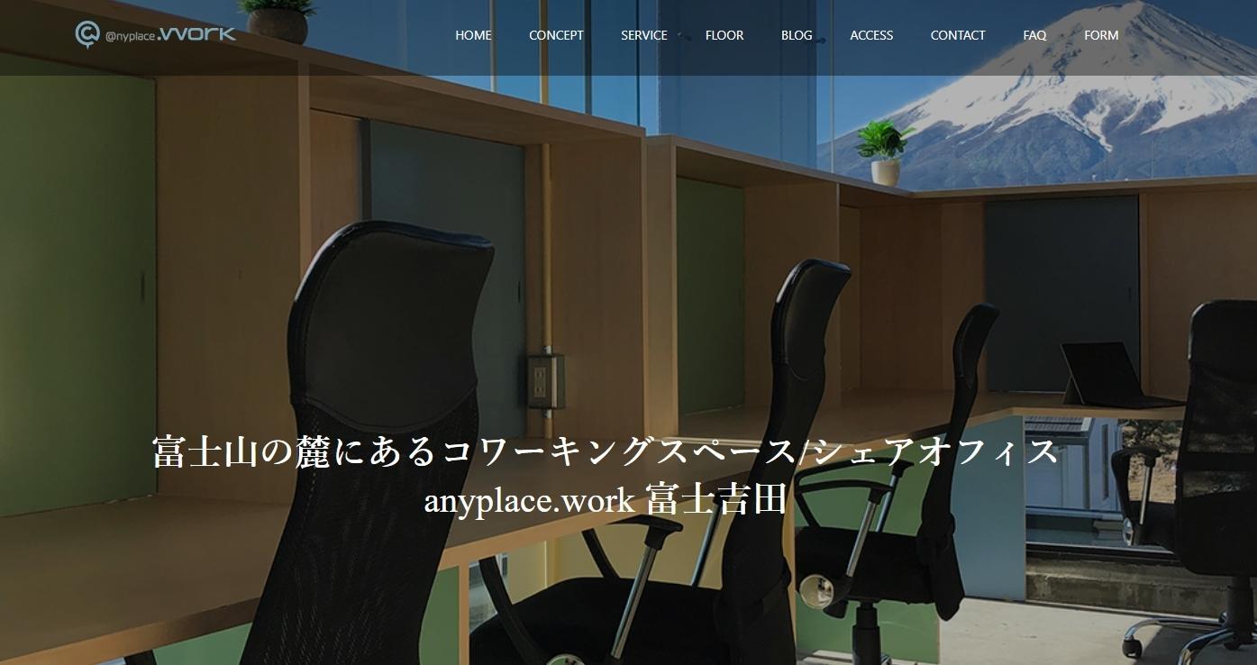 anyplace.workfujiyoshida