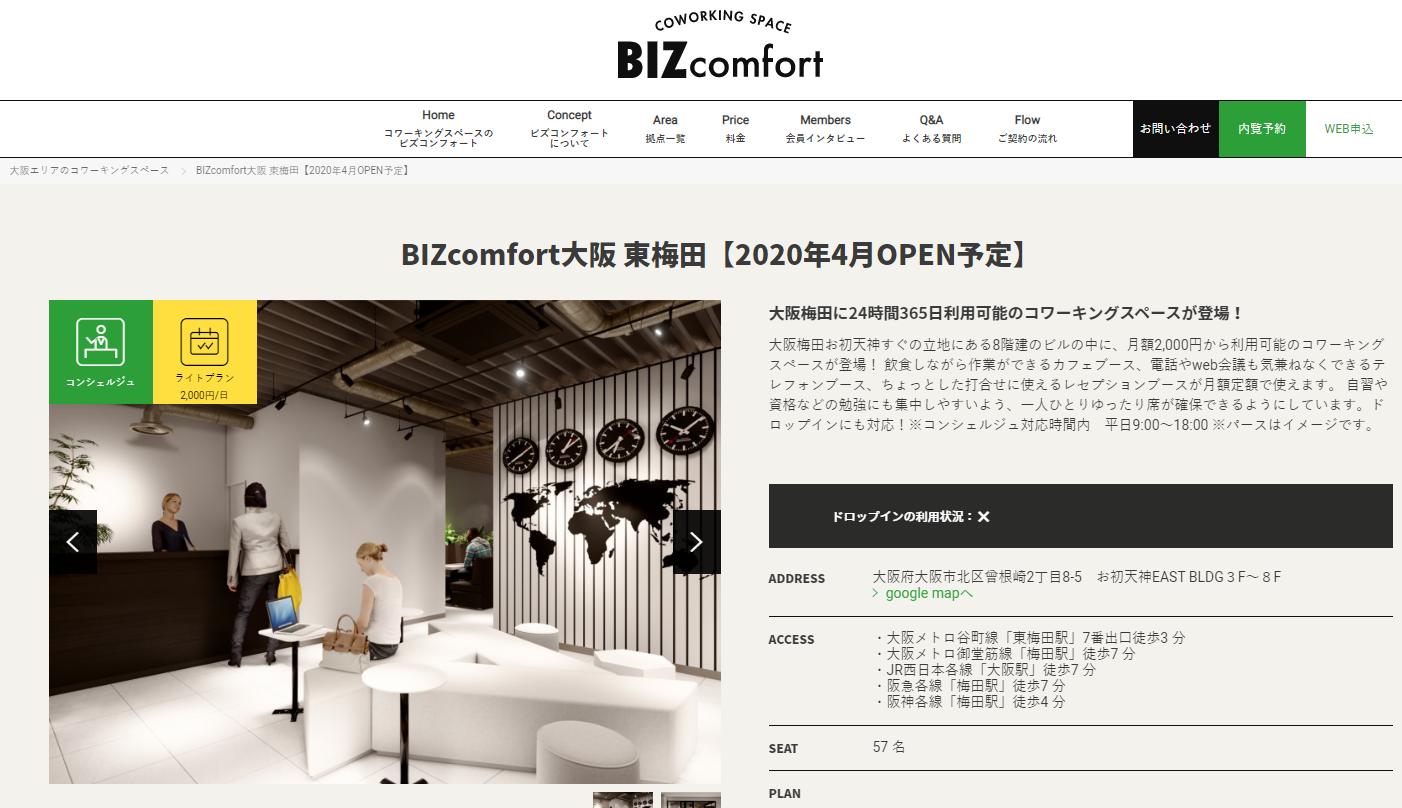 bizcomfort-higashiumeda