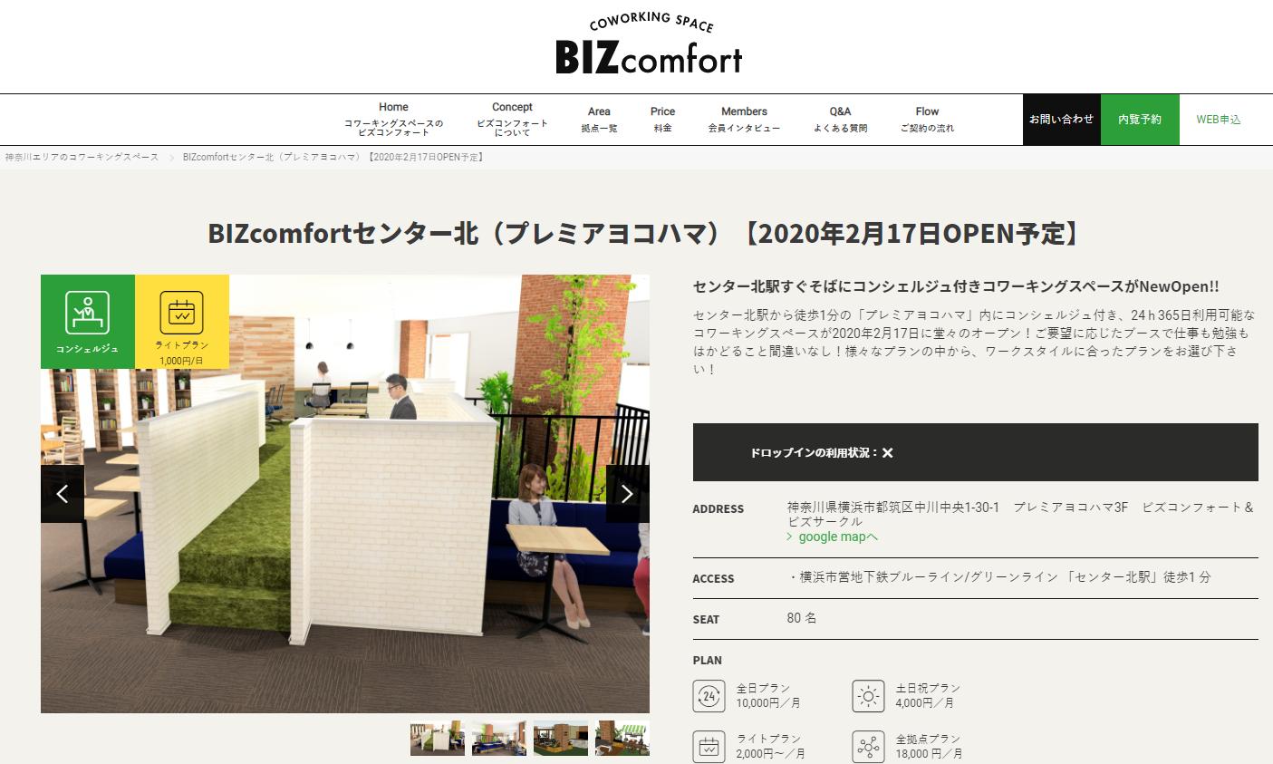 bizcomfortcenterkita