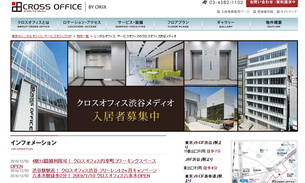crossoffice-shibuyamedio