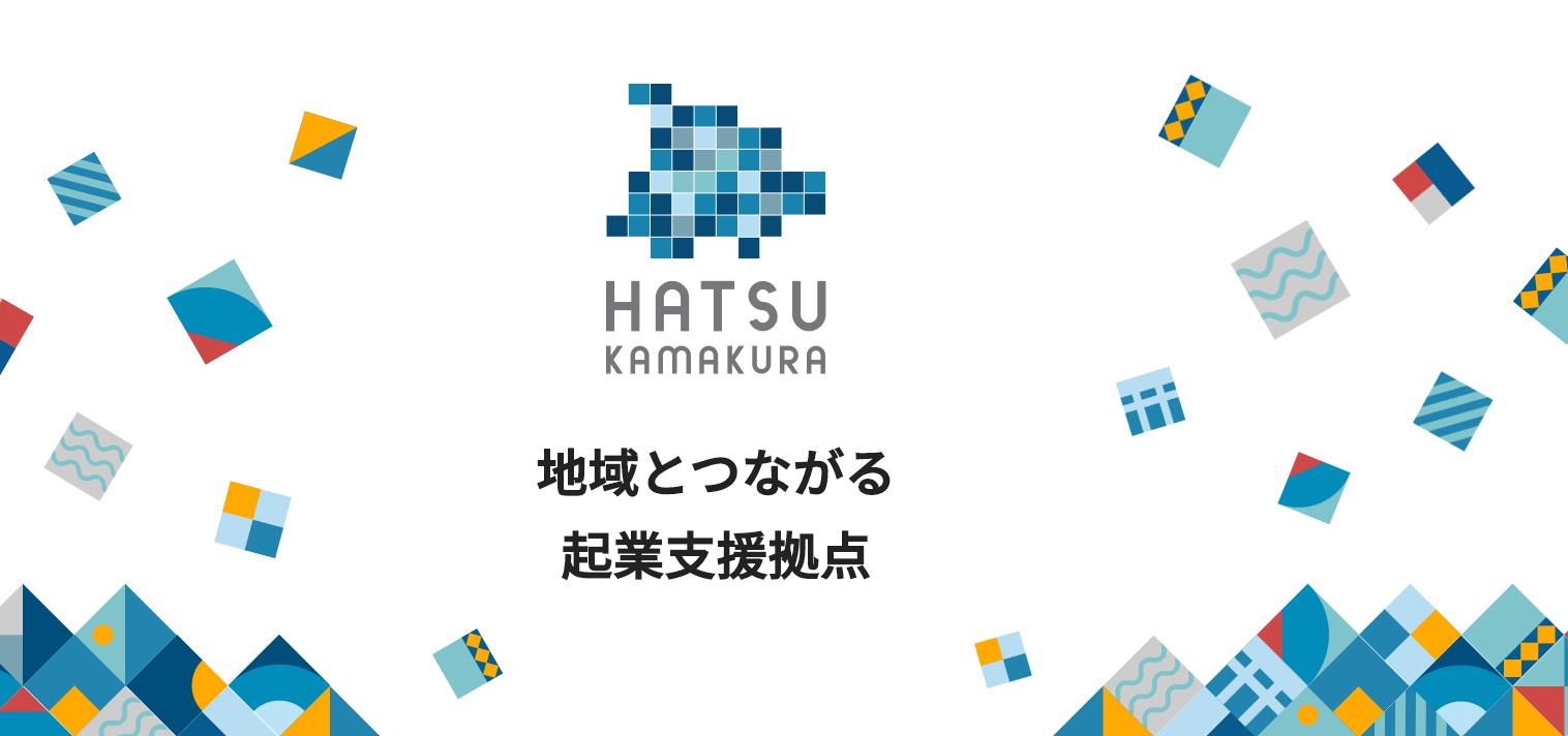 hatsukamakura