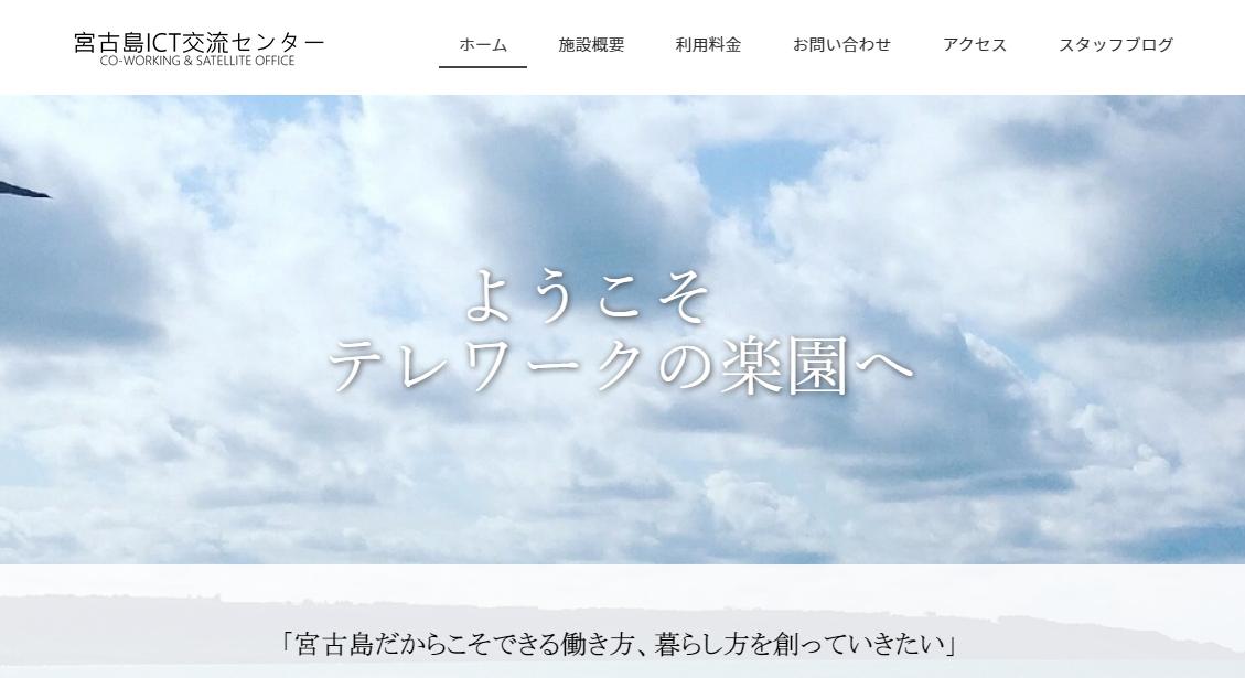 ict-miyakojimakouryuu