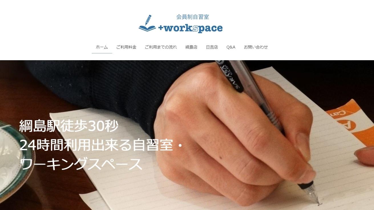 plusworkspace