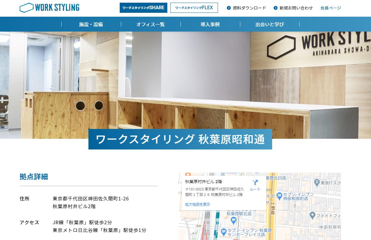 workstyling-akihabarasyowadori