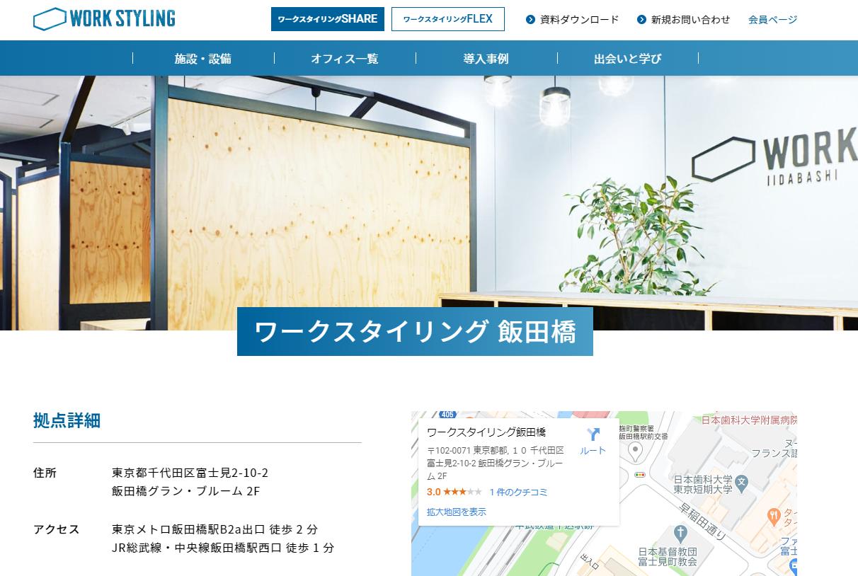 workstyling-iidabashi