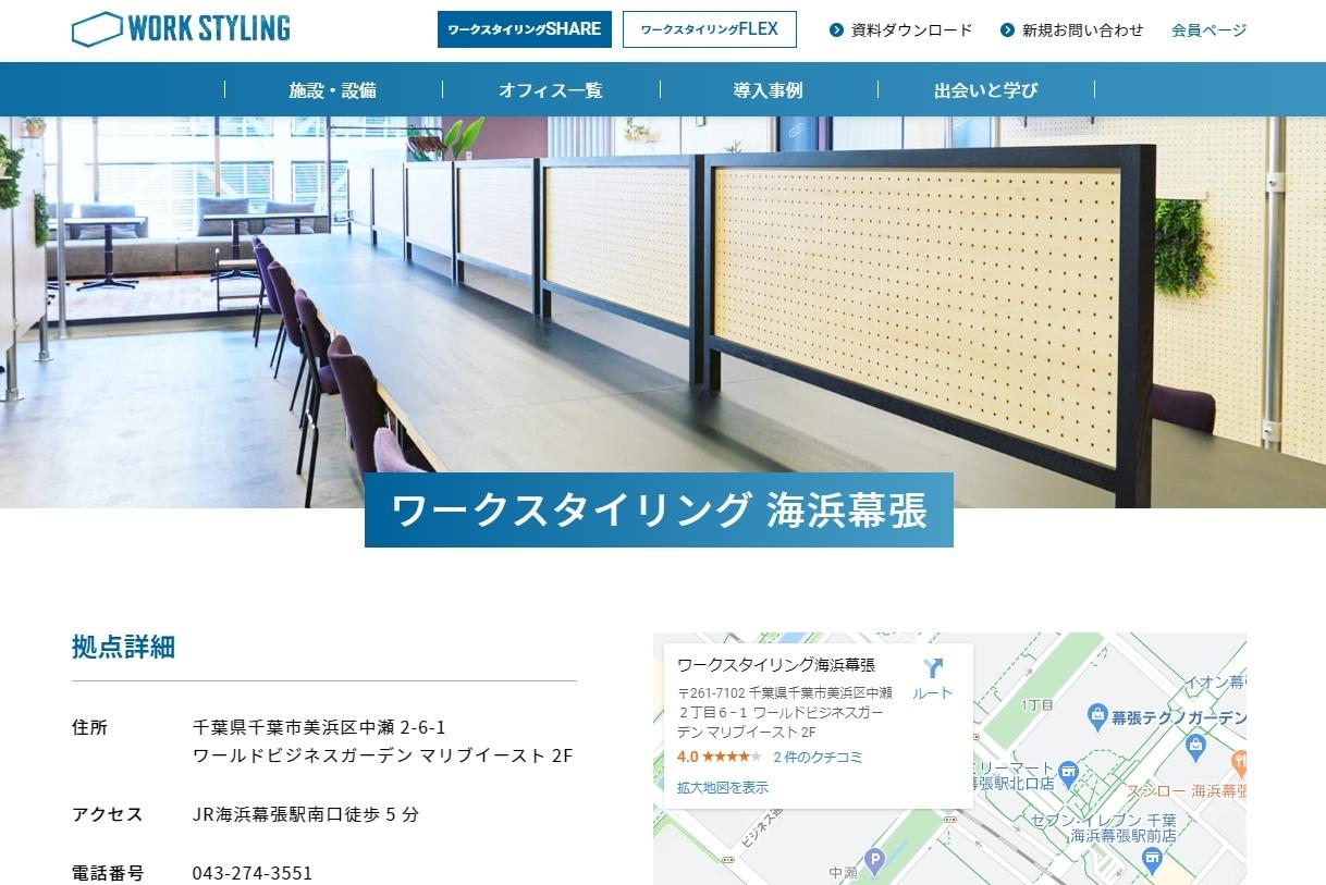 workstyling-kaihinmakuhari