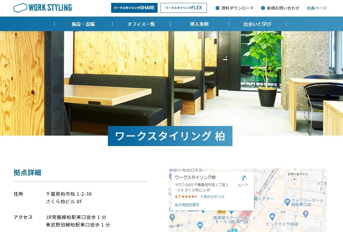 workstyling-kashiwa