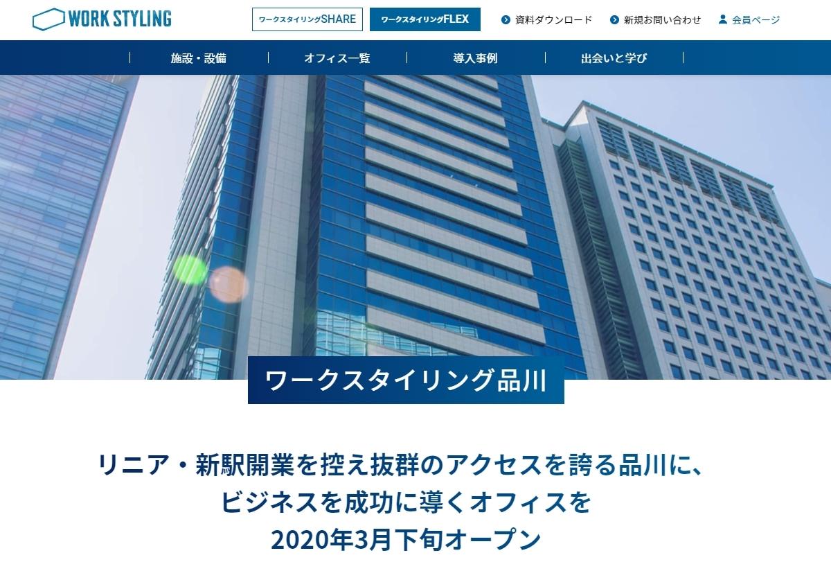 workstyling-shinagawa